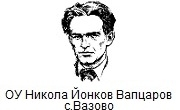 ОУ Никола Йонков Вапцаров село Вазово