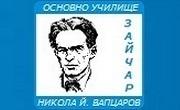 ОУ Никола Йонков Вапцаров Зайчар - Infocall.bg