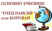 ОУ Отец Паисий Борован