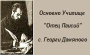 ОУ Отец Паисий село Георги Дамяново