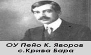 ОУ Пейо Яворов Крива Бара