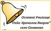 ОУ Пейо Яворов Огняново
