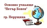 ОУ Петър Бонев Перущица