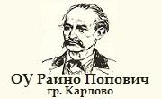 ОУ Райно Попович Карлово