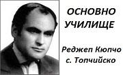 ОУ Реджеб Кюпчю