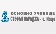 ОУ Стефан Караджа - Infocall.bg