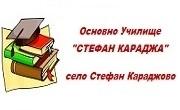 ОУ Стефан Караджа село Стефан Караджово