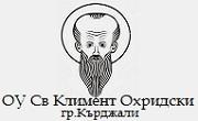 ОУ Св Климент Охридски Кърджали - Infocall.bg