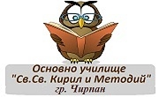 ОУ Св Св Кирил и Методий Чирпан