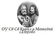 ОУ Св Св Кирил и Методий Езерово