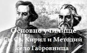 ОУ Св. Св. Кирил и Методий Габровница