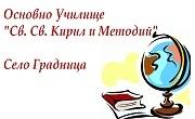 ОУ Св Св Кирил и Методий Градница