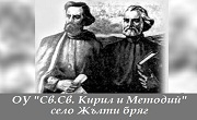 ОУ Св Св Кирил и Методий Жълти бряг