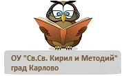 ОУ Св Св Кирил и Методий Карлово