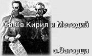 ОУ Св Св Кирил и Методий село Загорци