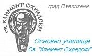 ОУ Свети Климент Охридски