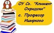 ОУ Свети Климент Охридски село Професор Иширково