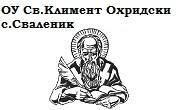 ОУ Свети Климент Охридски село Сваленик