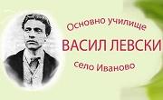 ОУ Васил Левски Иваново