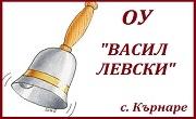 ОУ Васил Левски Кърнаре - Infocall.bg
