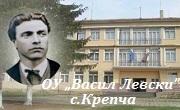 ОУ Васил Левски Крепча - Infocall.bg