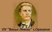 ОУ Васил Левски Орешене