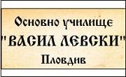 ОУ Васил Левски Пловдив