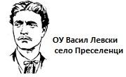 ОУ Васил Левски Преселенци