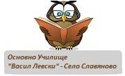 ОУ Васил Левски Славяново - Infocall.bg