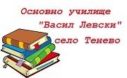 ОУ Васил Левски Тенево