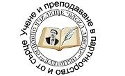ОУ Васил Левски Златоград