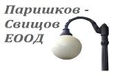 Паришков - Свищов ЕООД