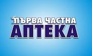 Първа частна аптека - Варна