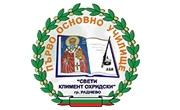 Първо ОУ Свети Климент Охридски - Infocall.bg