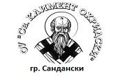 Първо ОУ Свети Климент Охридски град Сандански - Infocall.bg