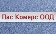 Пас Комерс ЕООД