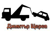 Пътна помощ в Нова Загора