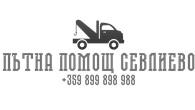 Пътна помощ Севлиево - Infocall.bg