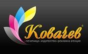Печатница Ковачев - Infocall.bg