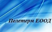 Пелетерм ЕООД