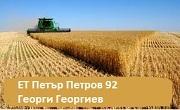 Петър Петров 92 Георги Георгиев ЕТ