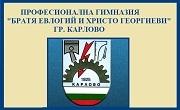 ПГ Братя Евлогий и Христо Георгиеви Карлово