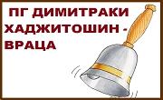 ПГ Димитраки Хаджитошин