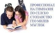 ПГ по селско стопанство Гео Милев