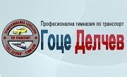 ПГТ Гоце Делчев Пловдив