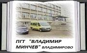 ПГ по транспорт ВЛАДИМИР МИНЧЕВ
