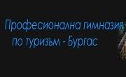 ПГ по туризъм Проф. Д-р Асен Златаров - Бургас