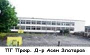 ПГ Професор Д-р Асен Златаров Свищов