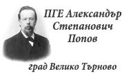 ПГЕ Александър Степанович Попов