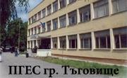 ПГЕС Търговище - Infocall.bg